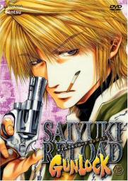 Saiyuki Reload Gunlock, Vol. 1 DVD cover art