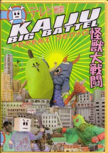 Kaiju Big Battel: Terebi Sento DVD cover art