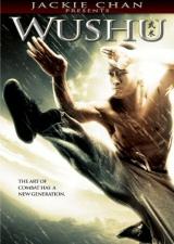 Wushu DVD