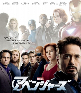 Avengers Japanese poster