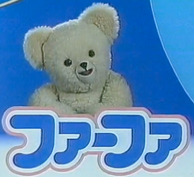 Snuggle Bear in Japanese
